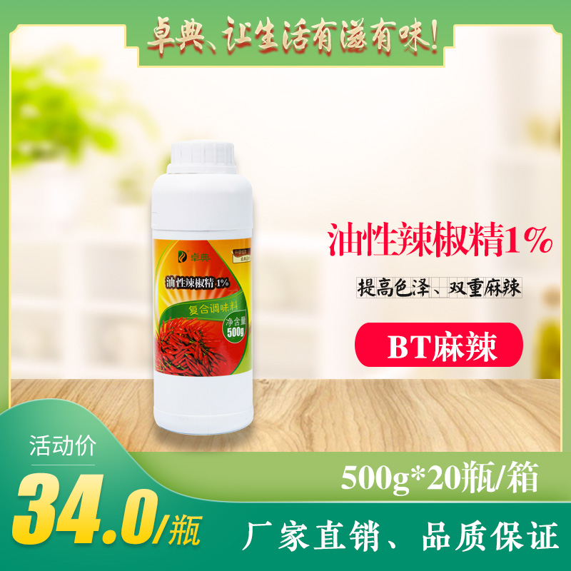 Cho Dian oil chili essential oil extra spicy oil soluble BT spicy spicy flavor metamorphic spicy spicy 500g
