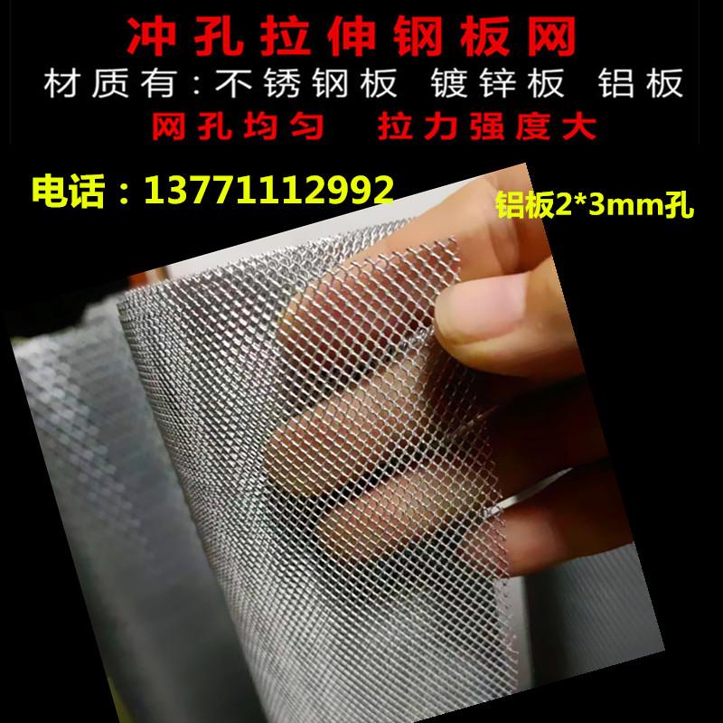 不锈钢铝板镀锌板油烟机滤网散热通风拉伸网钢板网音响防虫金属网