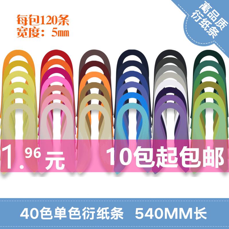 40色5mm单色衍纸条卷纸条衍纸画纯色衍纸条套装手工艺术衍纸材料