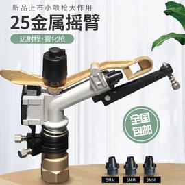 25型号金属摇臂喷枪 铜螺口耐氧化经济型灌溉喷枪雾化浇地喷头