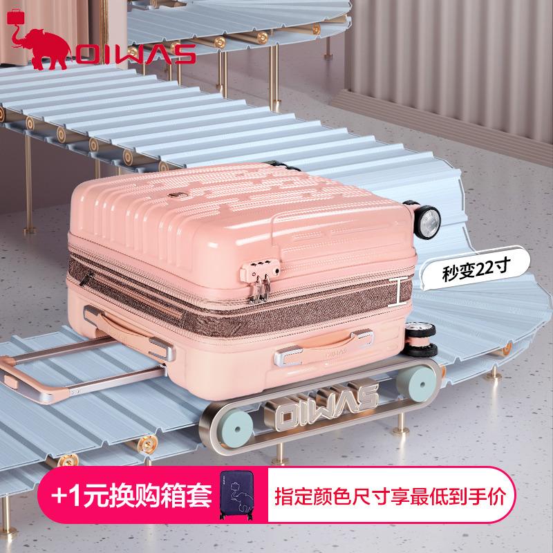 爱华仕拉杆箱万向轮20寸轻便行李箱女小型24寸大容量箱子旅行箱