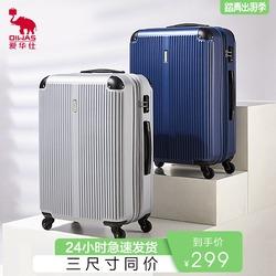 爱华仕拉杆箱万向轮旅行箱子男28大容量行李箱女20寸皮箱结实耐用