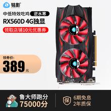 铭影RX560D 4G显卡吃鸡游戏显卡台式机电脑显卡RX580 4G独立显卡