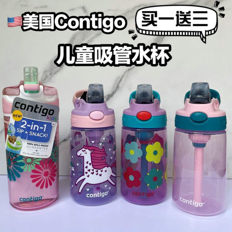 现货美国Contigo康迪克儿童水杯防漏吸管杯保温杯学生水杯水壶