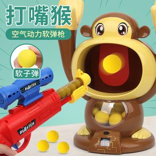 打嘴猴呀兒童男孩女孩打靶空氣動力軟彈槍6-7-8-10歲我鴨射擊玩具