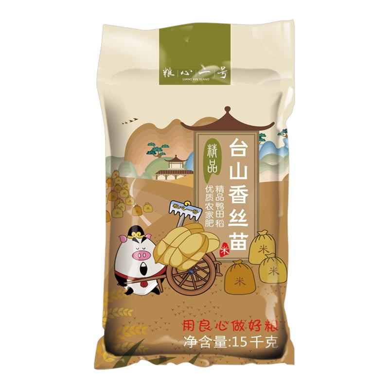 台山香丝苗米15kg 广东优质大米30斤 家庭实惠装 大米15公斤
