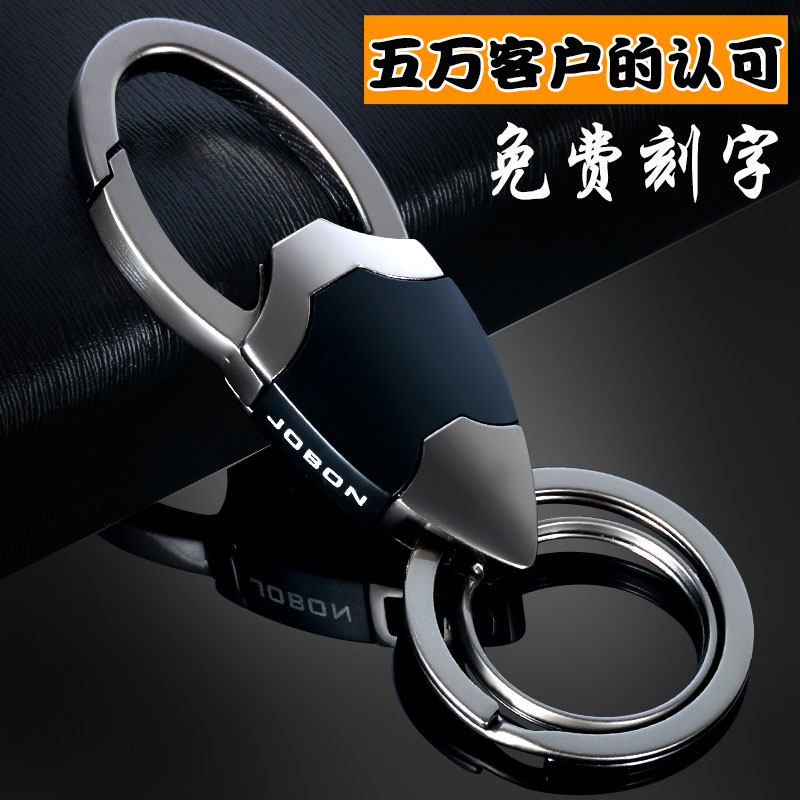 jobon创意定制个性礼品汽车钥匙扣情侣钥匙圈链刻字金属挂件礼物(非品牌)