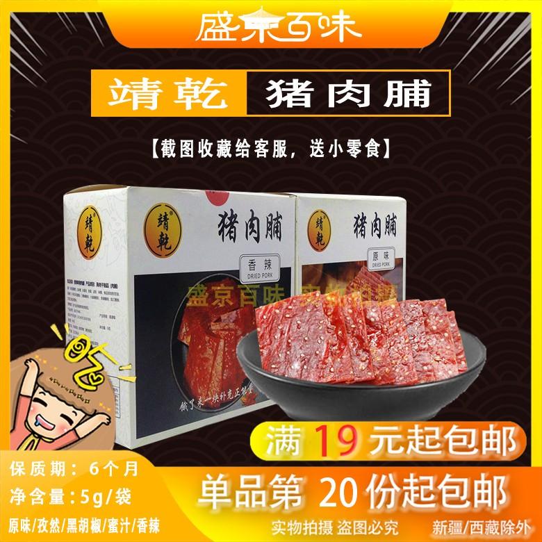 【截图收藏送零食】江苏靖乾猪肉脯5g原味孜然黑胡椒蜜汁香辣零食