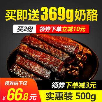 骄子牧场内蒙古风干手撕500g牛肉干