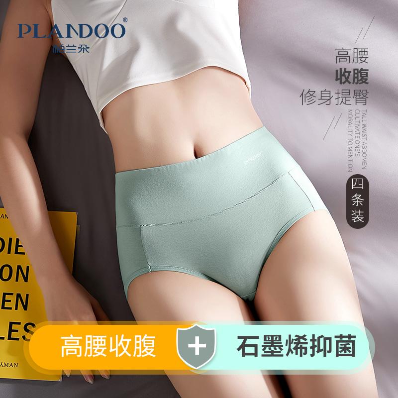 帕兰朵石墨烯内裤女纯棉抗菌裆高腰收腹少女日系大码女士内裤透气