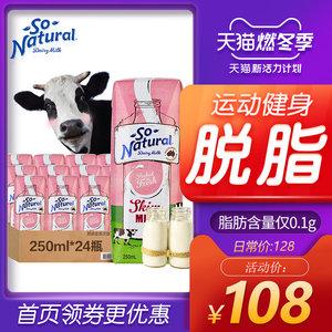 澳伯顿 进口脱脂纯牛奶整箱包邮促销鲜奶低脂营养早餐奶250ml*24