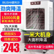 碧利沙空调扇冷风机家用加水制冷小型商用工业冷气电风扇水冷空调
