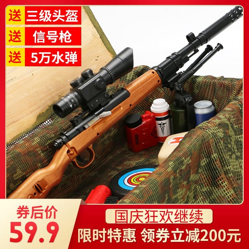 玩具枪awm狙击抢绝地吃鸡套装求生装备子弹m416儿童98k水弹枪010A