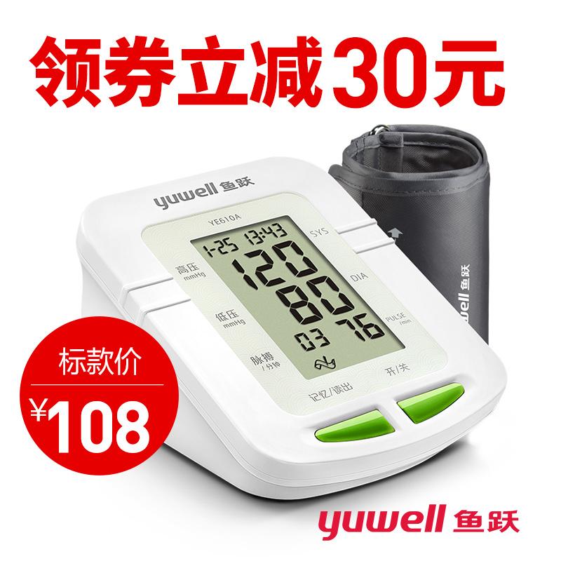 Дайвинг электронный сфигмоманометр YE610A количество кровяное давление измерение инструмент домой старики рука типа полностью автоматическая кровяное давление инструмент голос