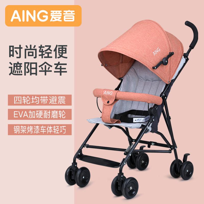 Aing爱音婴儿推车轻便折叠简易避震推车宝宝外出遮阳四轮可坐童车限10000张券