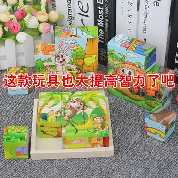 幼儿宝宝3d立体六面画拼图积木制拼图儿童玩具3-6周岁5岁益智木质