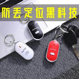 防丢神器手机钱包防丢器 挂绳寻物钥匙扣 口哨感应定位发光呼叫器图片