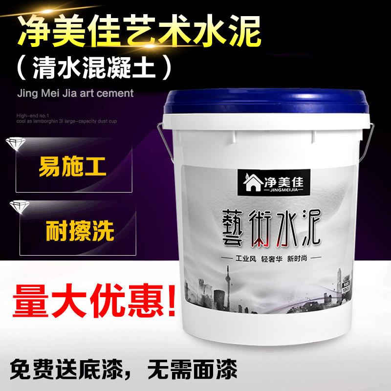 净美佳肌理漆水泥环保清水混凝土漆质量好不好