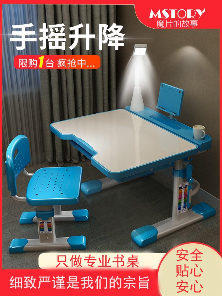 学习桌儿童书桌写字桌椅套件学生家用写字台学习桌作业桌子可升降