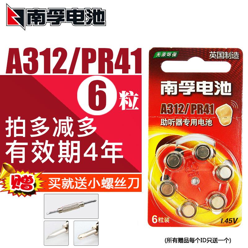 南孚助听器锌空电池 A312 PR41 P312老人老年耳蜗内耳背式纽扣小电子6粒批发
