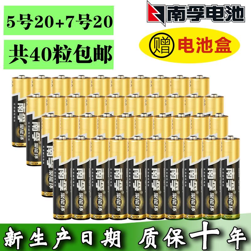 南孚堿性5號20節 7號20節聚能環電池五號七號玩具遙控器正品包郵