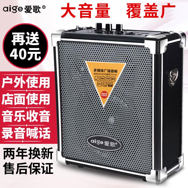 爱歌 Q70插卡音箱大功率广场舞音响u盘便携式录音叫卖播放器喇叭