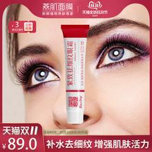【燕肌药业】去细纹补水黑眼圈眼霜 买1送3