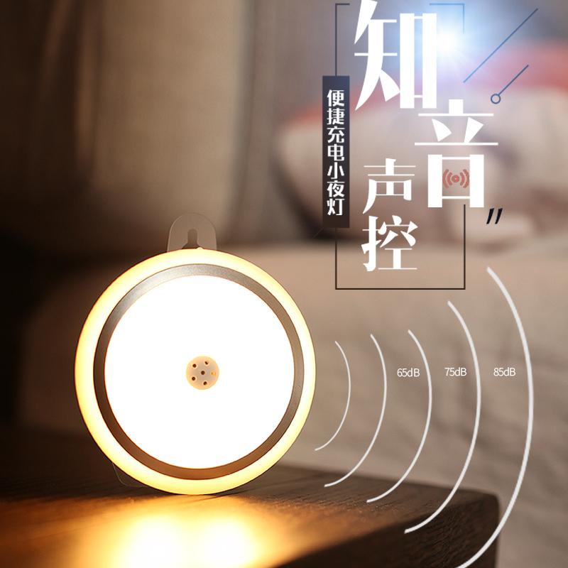 led无线声光控楼道充电感应灯泡家用床头卧室声控走廊过道小夜灯