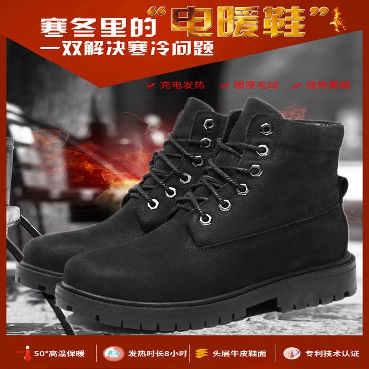 冬季保暖充电遥控发热鞋电暖加热男鞋 大脚狼加绒棉马丁靴皮鞋靴