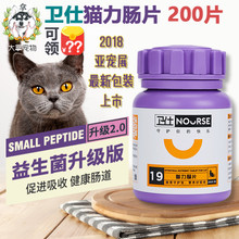 Weishi Yili enteric complex small peptide nutrition tablet cat probiotics chew, prevent diarrhea, constipation and regulate stomach 200 tablets