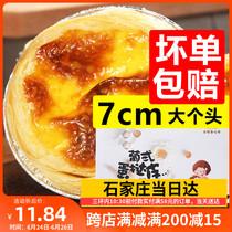 七哥蛋挞皮带锡底蛋挞液套餐家用肯德基烘焙专用家庭装葡式蛋挞50