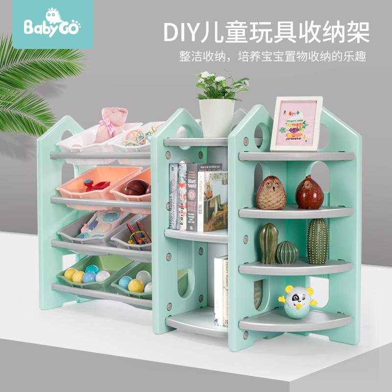 babygo儿童环保玩具收纳柜书架幼儿园储物柜整理箱置物架塑料柜子