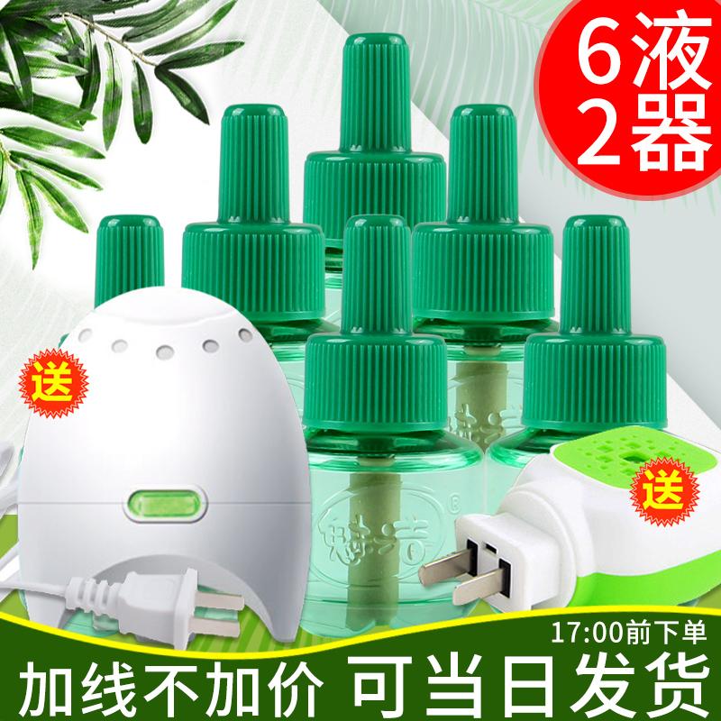 电热蚊香液无味电子加热液体卧室驱蚊灭蚊器家用纹香插电式电文蚊