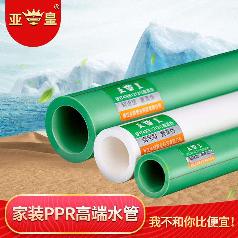 亚皇4分ppr水管6分家装配件25自来水管热熔接头20水电材料热水管