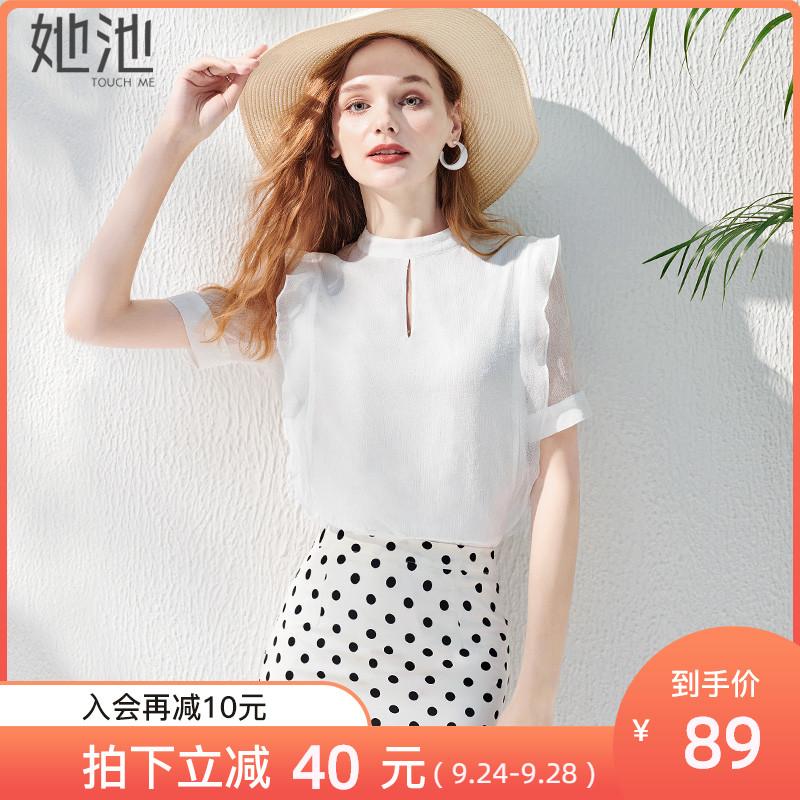 她池2020夏装新款女小立领镂空短袖荷叶边纯色气质衬衫T02Z0940C