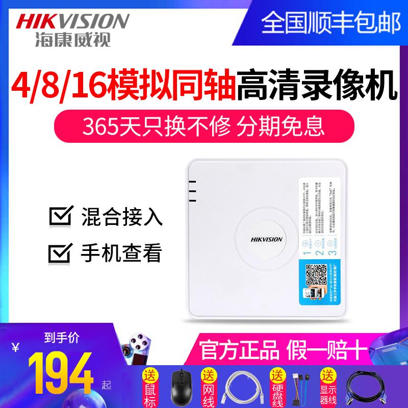 海康威视模拟硬盘录像机4 8 16路AHD监控主机手机远程家用刻录机