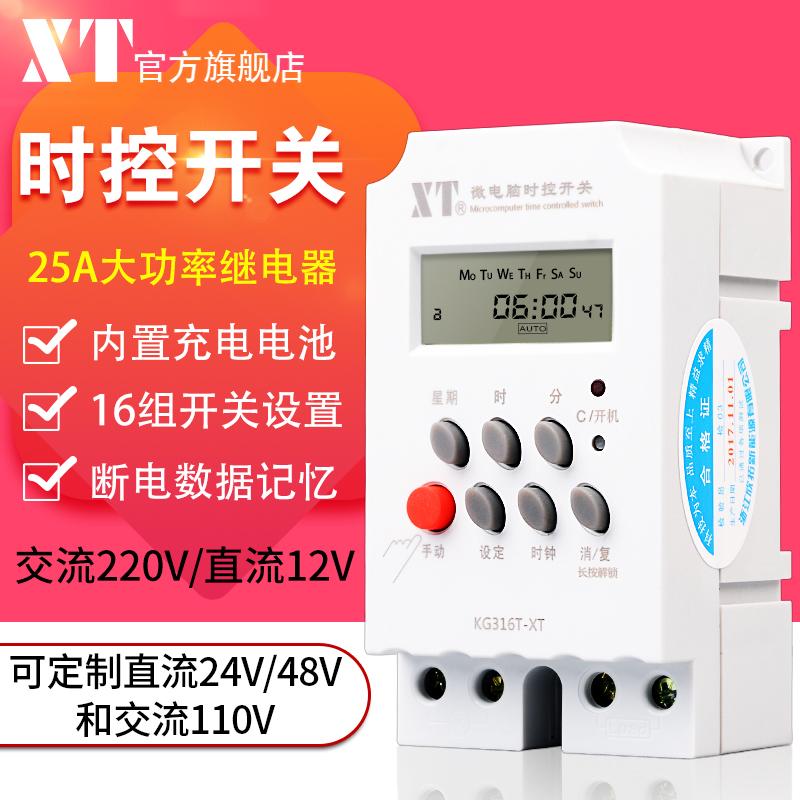 XT微电脑时控开关KG316T 220V定时器 12V定时开关 24V时间控制器,可领取2元天猫优惠券