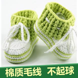 婴儿毛线鞋手工编织0-1岁针织百天鞋学步女宝宝新生幼儿春秋成品