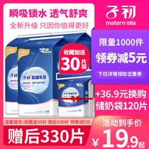片产妇一次姓乳垫舒孕防溢乳垫孕产妇用品防漏乳贴bbg100
