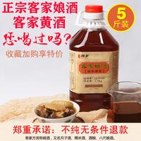 客家黄酒广东梅州正宗娘酒客家特产糯米酒月子甜酒可泡阿胶5斤装