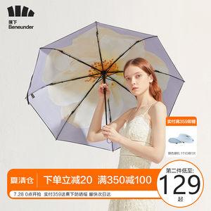 蕉下 UPF50+防晒 高雅花型双层太阳伞/雨伞 主图