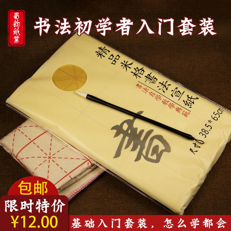 毛边纸米字格书法教学专用练习纸初学者入门套装书法纸毛笔纸练字
