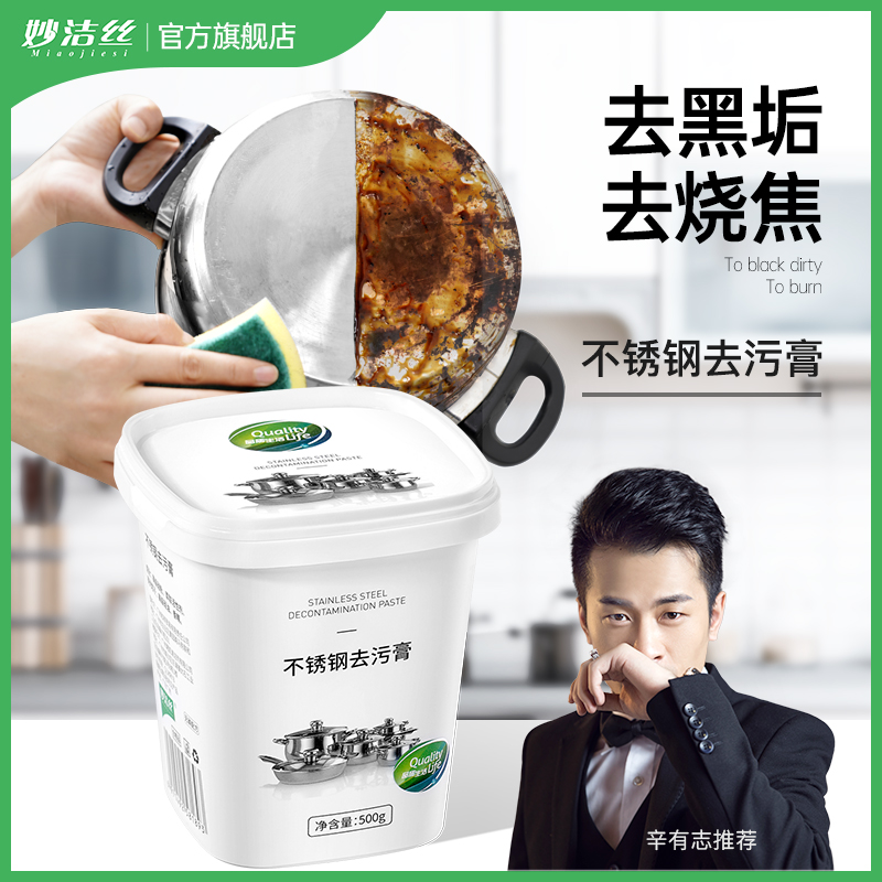 Miaojiesi stainless steel decontamination cream rust removal, cleaning and stain removal, protection, anti-oxidation multifunctional cleaning agent, kitchen bottom