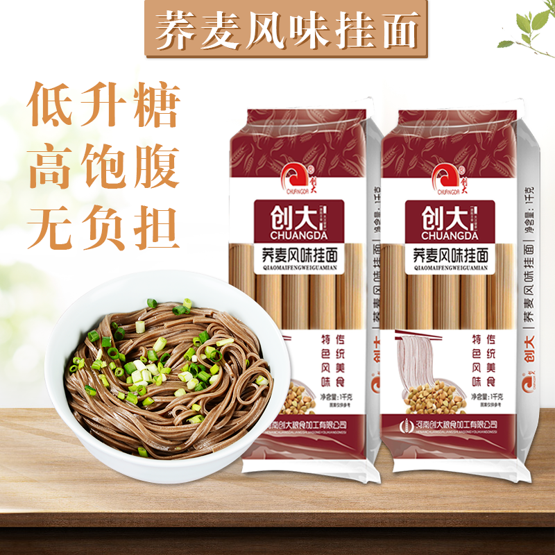 Chuangda buckwheat noodles low fat bagged instant noodles buckwheat noodles instead of pure staple food noodles