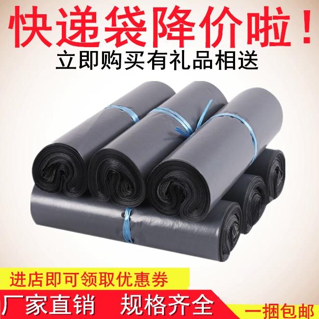 Оптовые продажи [快递袋快递袋子] утепленный бесплатная доставка по китаю [定做] водонепроницаемый [服装] пакет [装袋打] пакет [袋物流袋]