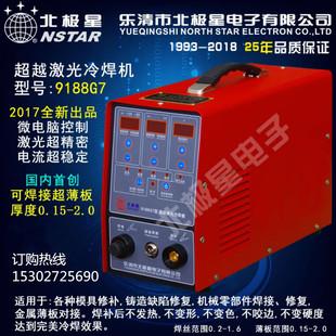 北极星电子9188G3GSG7微电脑控制模具冷焊机模具修补机金属冷焊机