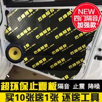 代雅阁尾箱隔热隔音棉汽车改装10款本田18十代雅阁后备箱隔音棉