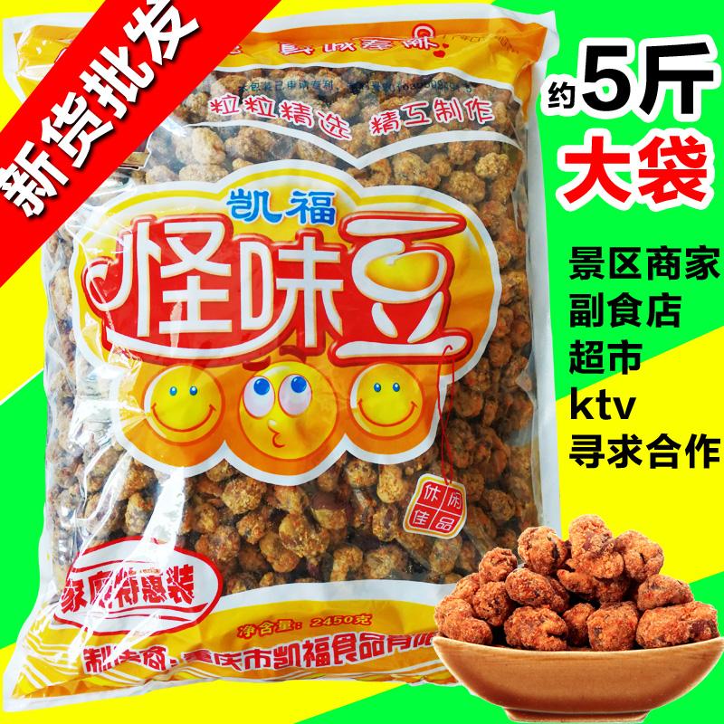 怪味胡豆散装兰花豆重庆特产麻辣味怪味豆蚕豆零食小吃约5斤大袋