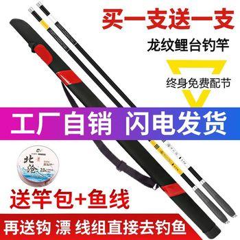 龙纹鲤鱼竿碳素超轻超硬3.9 5.4 6.3 7.2米长节手竿台钓竿钓鱼竿