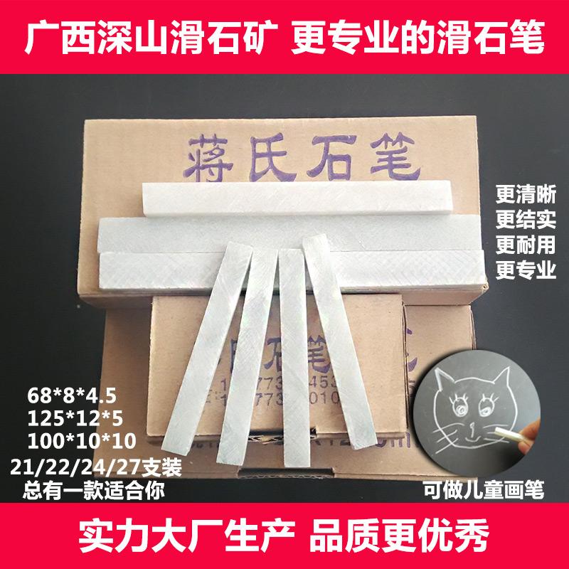 Стальная сварка Цзян Шиши белый Тест-ручка большой тальк ручка маркерная ручка детские Рисование мела
